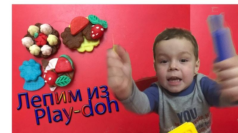 Лепим из пластилина Плэй до или Play doh