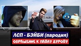 ЛСП FACE - БЭЙБИ (пародия) - ОБРАЩЕНИЕ К ДУРОВУ - YAVOR