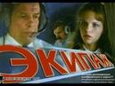 Лучший трейлер к советскому фильму-катастрофе - Экипаж 1979