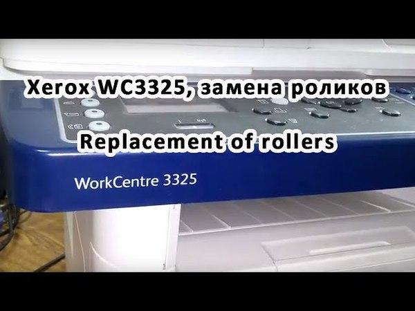 Xerox WC 3325, замена роликов Replacement of rollers