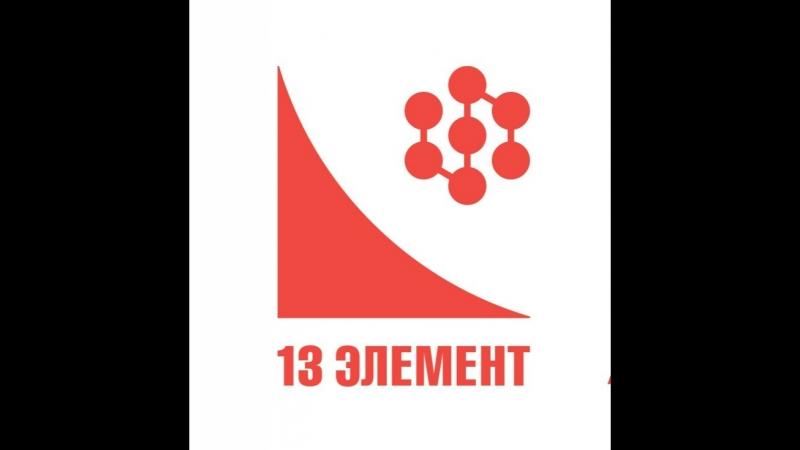 Любовь Анатольевна Нефедьева - директор по персоналу ОК РУСАЛ, об олимпиаде 13-ый элемент.Алхимия будущего