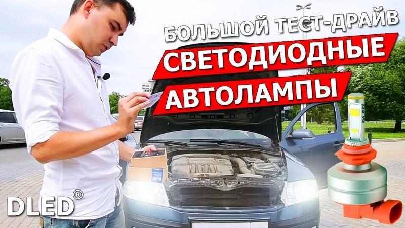 Светодиодные автомобильные лампы DLED тестируем