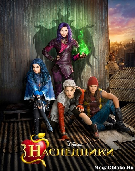 Наследники / Descendants (2015/WEB-DL/WEB-DLRip)