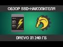 ОБЗОР SSD-НАКОПИТЕЛЯ DREVO X1
