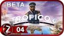 Tropico 6 BETA ➤ Извержение вулкана и выборы ➤ Прохождение 4
