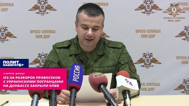 Из за разборок правосеков с украинскими погранцами на Донбассе закрыли КПВВ
