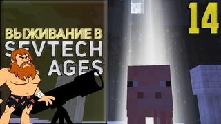 SevTech Ages #14 - Звёздная гладь | Выживание в Майнкрафт с модами