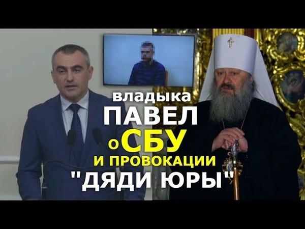 Лавра владыка Павел про обвинения СБУ и провокацию дяди Юры