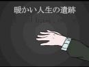 暖かい人生の遺跡|Attakai jinsei no iseki| Остатки тёплой жизни.