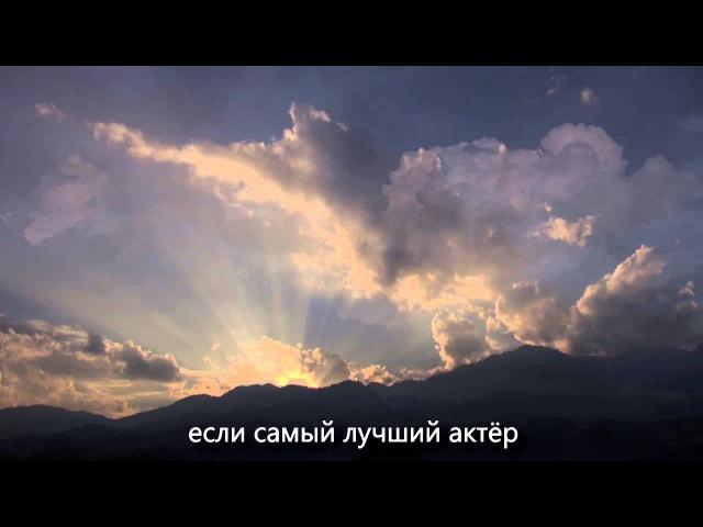 Алан Уотс Самый великолепный спектакль