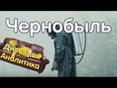 Чернобыль сериал 2019 [1 серия - Диванный обзор]