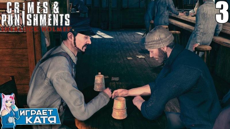 Sherlock Holmes Crimes Punishments - Дело 1 Судьба Черного Питера. Дело раскрыто 3