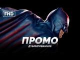 DUB | Промо: Брюс Уэйн, он же Бэтмен - «Лига Справедливости» / «Justice League», 2017