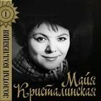 Майя Кристалинская альбом Золотая коллекция