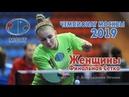 Чемпионат Москвы-2019. Женщины. Финальная сетка