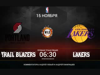 🏀Portland Trail Blazers vs. Los Angeles Lakers (06:30 МСК на русском языке