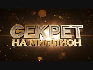Ceкpeт нa миллиoн - Мария Максакова / часть 2 / 01.12.2018
