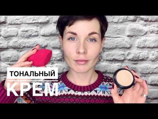 Анна Измайлова Тональный крем на зиму