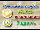 🌷 Легко Радость = Успех