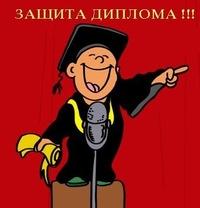 Дипломы курсовые рефераты по социальной работе ВКонтакте Дипломы курсовые рефераты по социальной работе