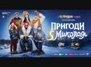 Пригоди S Миколая Трейлер