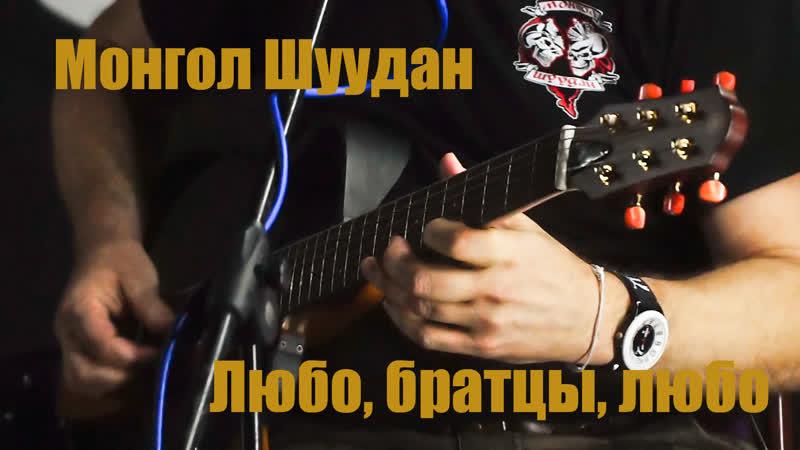 """Монгол Шуудан – Любо, братцы, любо (Ресторан """"Lincoln""""14.09.2018 г.)"""