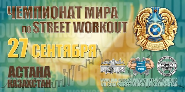 World Street Workout Championship 2014