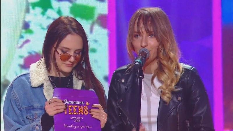 Нюта и Лена - Девичник Teens Awards 2018