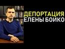 Юрий Подоляка депортация Елены Бойко 17.01.2019