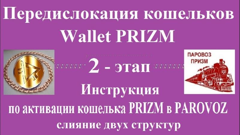 Инструкция по активации кошелька PRIZM в PAROVOZ