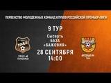 Прямая трансляция матча «Урал-M» - «Арсенал-М»