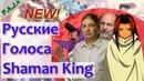 Кто подарил русские голоса героям Shaman King