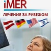 Аймер (iMER) - всё о лечении за границей