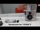 Реечный привод СЕЗАМ, новая модификация - СЕЗАМ 2