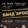 GATSBY BAR - БАР ГЕТСБИ