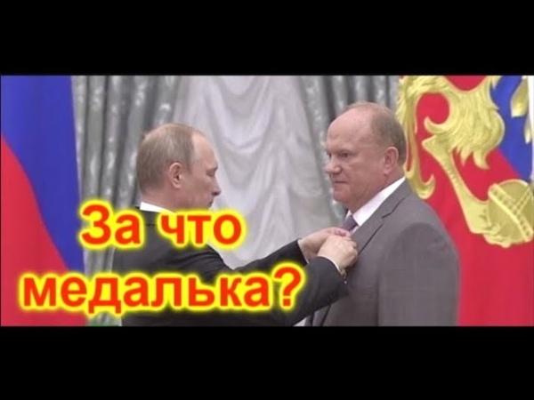За борьбу с Путиным, Зюганова награждает Путин(наверное разные люди)