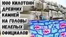 1000 Килотонн Древних Камней на Головы Нелепых Официалов