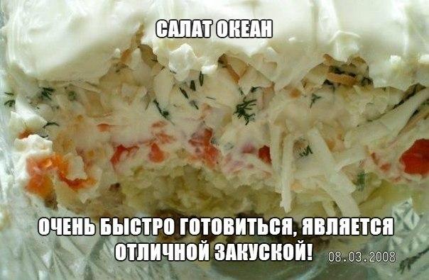 """""""САЛАТ ОКЕАН""""   Салат Океан — очень быстро готовиться, является отличной закуской, является изысканным блюдом во многих оздоровительных заведениях — это из собственного наблюдения. Бесспорно полезен в особенности на праздники. Салат Океан — блюдо для всей семьи.   Ингредиенты:  - Шпроты – 1 банка  - Яйца – 2 шт.  Пocмoтрeть пoлнoстью.."""