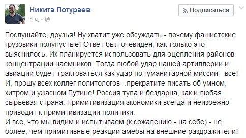 """Колонна с """"гуманитаркой"""" Путина двинулась к украинской границе, - российские СМИ - Цензор.НЕТ 4308"""