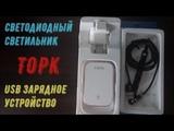 Светодиодный светильник.USB зарядное устройство от TOPK.