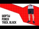 Шорты Punch - Trick, Black