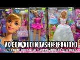 Охота на Куклы Барби и Принцессы Диснея Мультфильмы ТВ с Папой Насти, Сезон 1, Видео 5