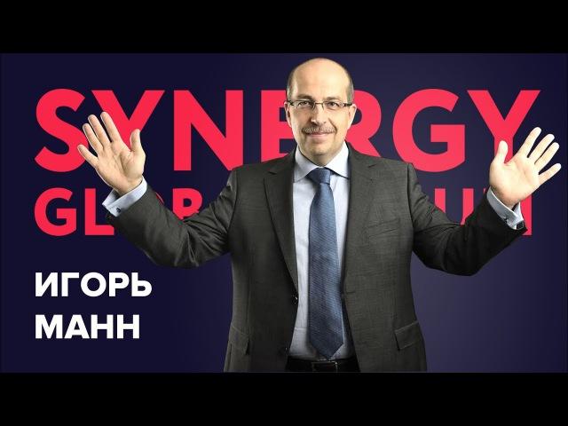 Игорь Манн   Выступление на Synergy Global Forum 2016   Университет СИНЕРГИЯ