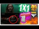 WARFACE: 1X1 / РОЗОВЫЙ ДИГЛ | СМОГ ОБМАНУТЬ МЛАДШУЮ СЕСТРУ | НОВАЯ ВИДЕОКАРТА GTX1070 8GB