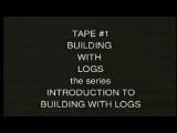 Демо: Технология канадской рубки деревянных домов