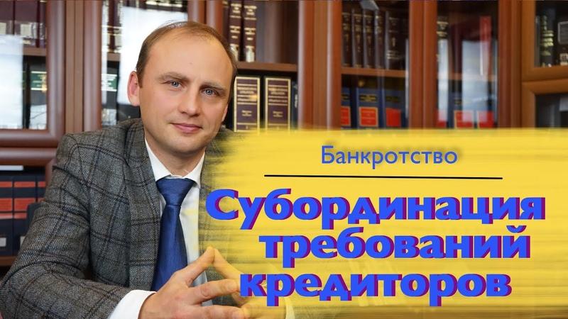 Субординация требований кредиторов при банкротстве