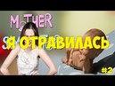 2 Я ОТРАВИЛАСЬ-Mother Simulator