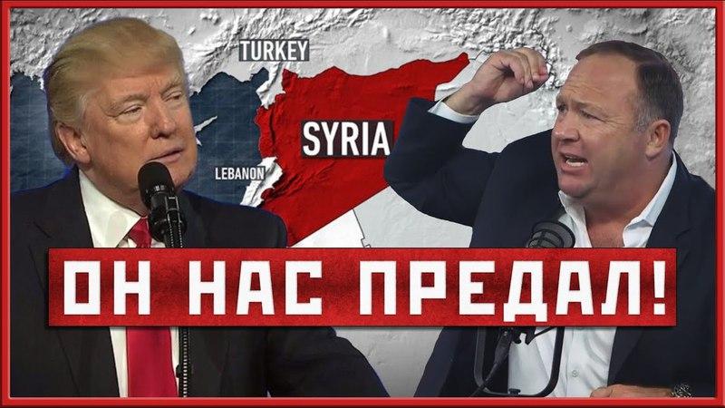 Алекс Джонс удар по Сирии - ложь и предательство Трампа