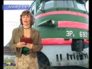Передача «Давайте вспомним». День железнодорожника.