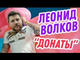 Hack Music - Леонид Волков Донаты